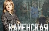 Каменская 1 серия