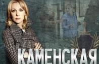 Каменская 11 серия
