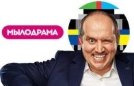 Мылодрама 1 сезон 8 серия