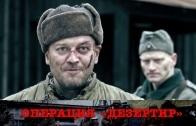 Операция «Дезертир» 1 серия