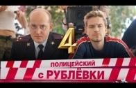 Полицейский с Рублёвки 4 сезон 3 серия