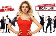 Туристическая полиция 1 сезон 3 серия