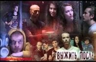 Выжить после 1 сезон 4 серия