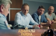 Адмиралы района 7 серия