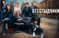 Бесстыдники 7 серия