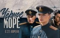 Черное море 8 серия