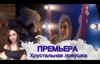 Хрустальная ловушка 4 серия