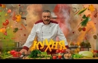 Кухня – Война за отель 1 сезон 1 серия