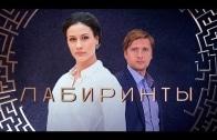 Лабиринты 12 серия