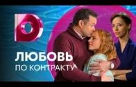 Любовь по контракту 1 серия