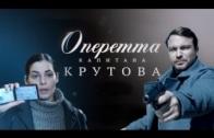 Оперетта капитана Крутова 1 серия