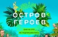 Остров Героев 4 серия