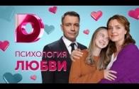 Психология любви 3 серия