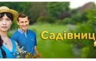 Садовница 1 серия