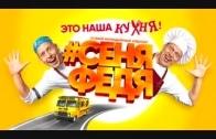 СеняФедя 1 сезон 1 серия