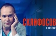 Склифосовский 6 сезон 14 серия