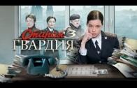 Старая гвардия 1 сезон 1 серия