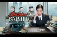 Старая гвардия 1 сезон 3 серия