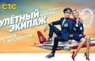 Улетный экипаж 1 сезон 1 серия
