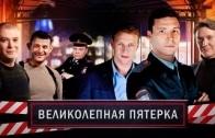 Великолепная пятёрка 1 сезон 2 серия