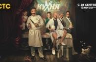 Кухня – Война за отель 2 сезон 3 серия