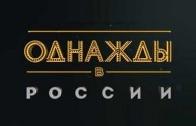 Однажды в России 5 сезон 1 серия