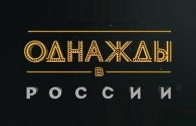 Однажды в России 5 сезон 5 серия