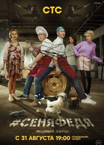 СеняФедя 4 сезон