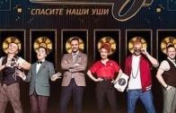 Студия Союз 3 сезон