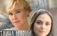 Тайна Марии 3 серия