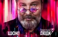 Удивительные люди 1 сезон 6 серия