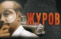 Журов 13 серия